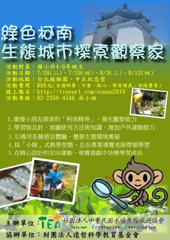 environment detective-550.jpg