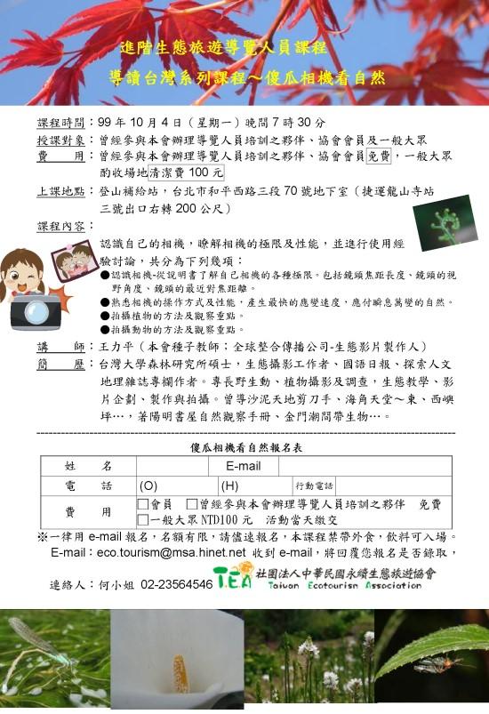導讀台灣-傻瓜相機看自然報名簡章.jpg