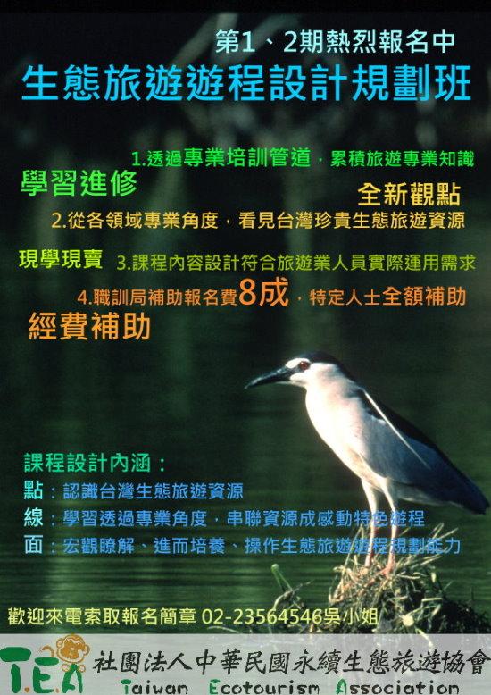 生態旅遊遊程設計規劃班-550.jpg