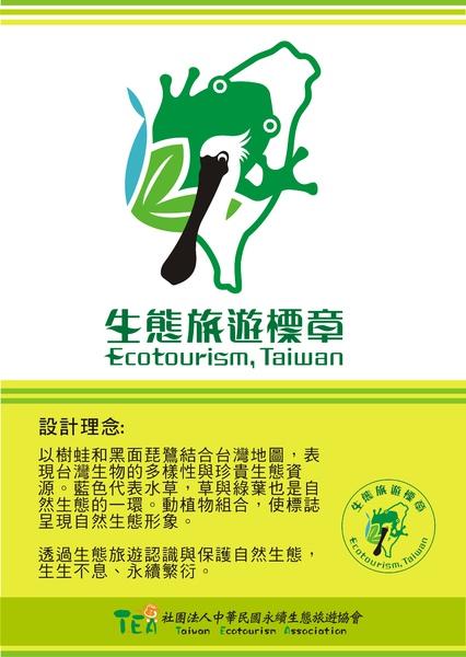 生態旅遊標章及其設計理念.jpg
