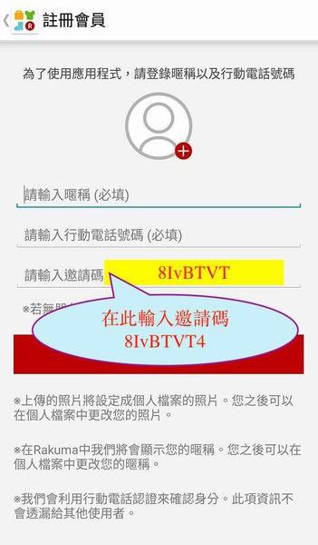 輸入邀請碼 8IvBTVT.jpg