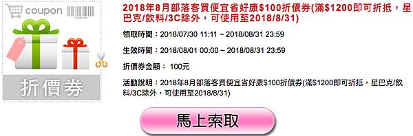 螢幕快照 2018-08-01 下午11.17.02.png