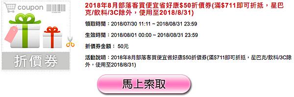 螢幕快照 2018-08-01 下午11.16.53.png