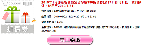 螢幕快照 2019-01-02 上午10.45.14.png