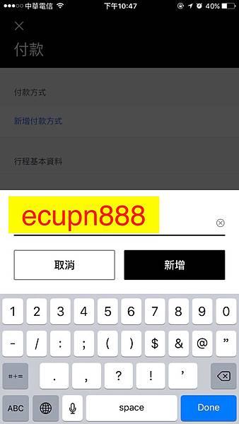 序號 ecupn888.jpg
