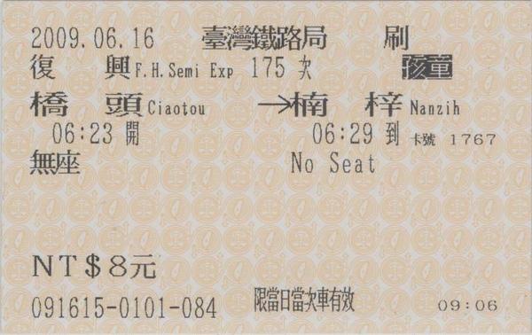 980616-175橋頭→楠梓孩