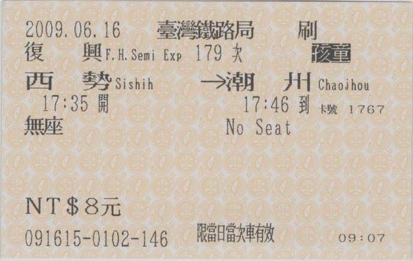 980616-179西勢→潮州孩