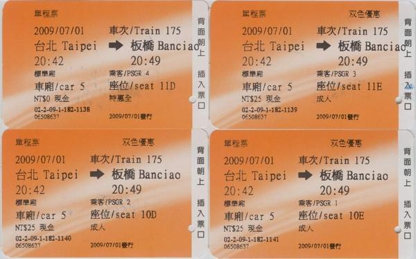 20090701-175臺北→板橋05-10-DE+05-11-DE.jpg