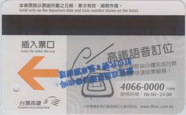 20090701-175臺北→板橋成人05-10-E背.jpg