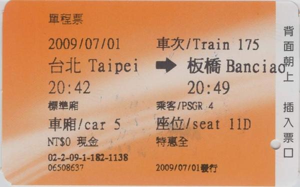 20090701-175臺北→板橋特惠全05-11-D正.jpg