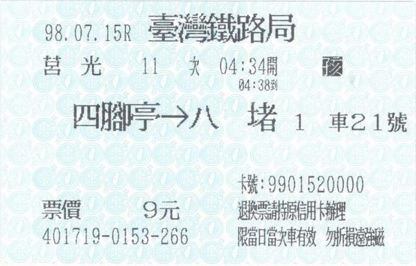 980715-11四腳亭→八堵孩01-21.jpg