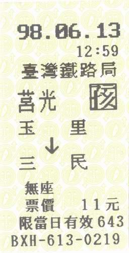 980613-莒玉里→三民孩.jpg