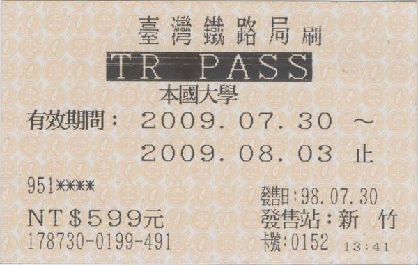 980730-五日TR-Pass.jpg