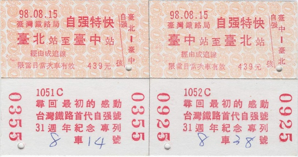 980815-1051C_1052C臺北=臺中橫自剪斷線.jpg