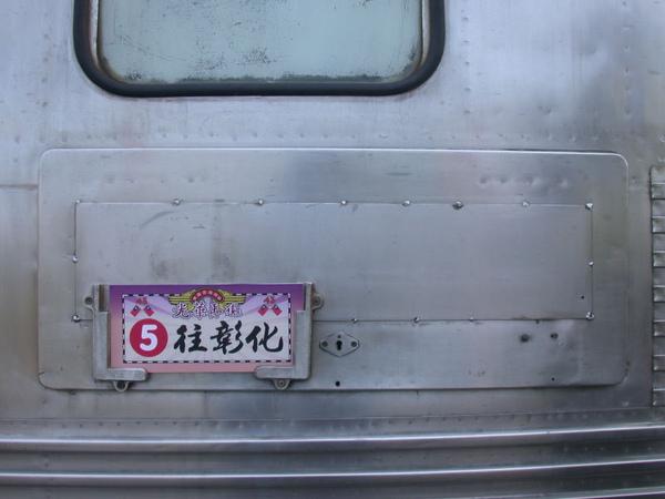 去程行先。未將原本封死的列車方向指示器復原是一大敗筆