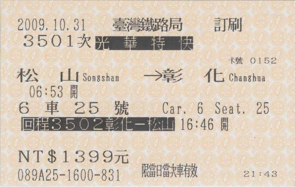 981031-3501松山→彰化06-25訂.jpg