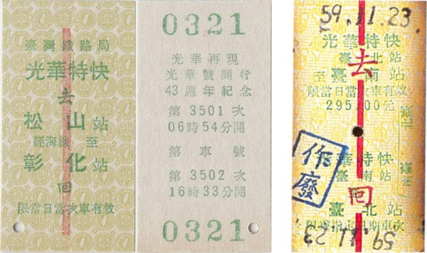 活動複刻的短去回(左)與光華號初登場時的短去回(右)。右圖來源:中國鐵路創建百年史,1981年6月9日臺灣鐵路管理局發行