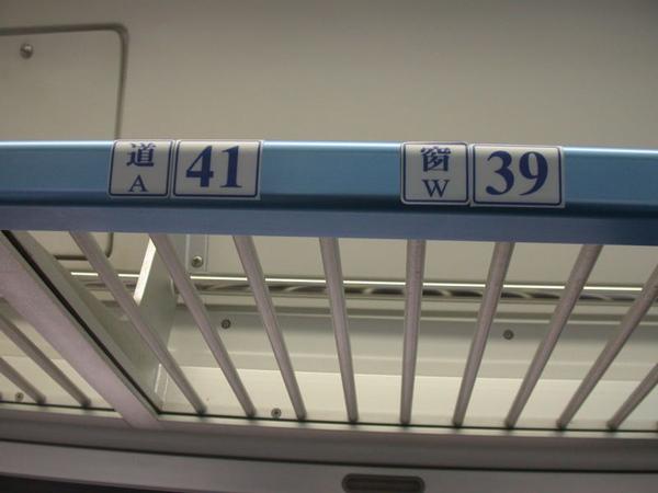 對號車內座號牌(非字椅,注意靠窗靠道是相反的。EMU719+EMU720)