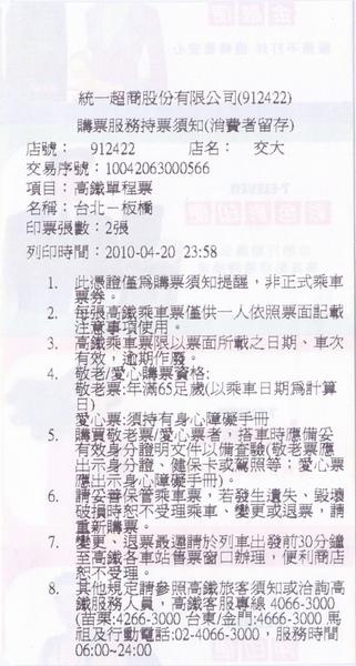 20100421-103臺北→板橋01035210[ibon白單2(持票須知)].jpg