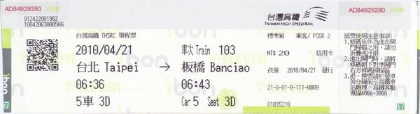 20100421-103臺北→板橋橘05-03-D正[ibon].jpg