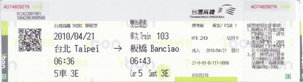 20100421-103臺北→板橋橘05-03-E正[ibon].jpg