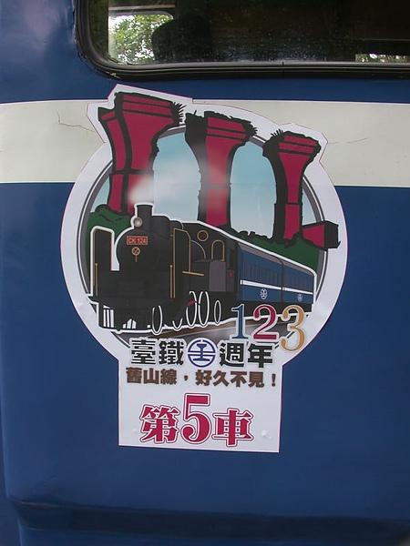 車廂上也貼有活動主題標示