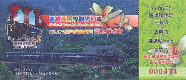 990605-舊山線復駛首航乘車紀念#0474正.jpg