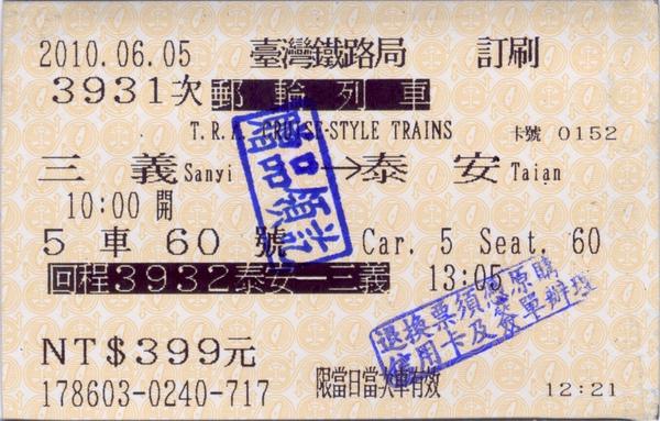 990605-3931三義→泰安05-60訂刷.jpg