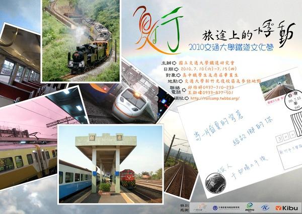 2010鐵道營海報