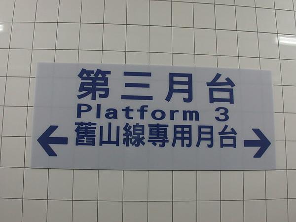 三義站地下道的標示