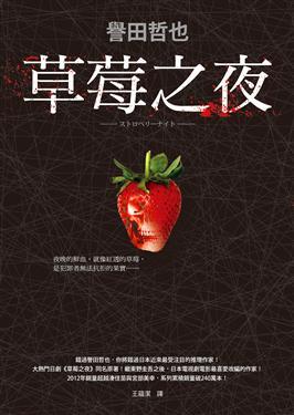 草莓之夜2