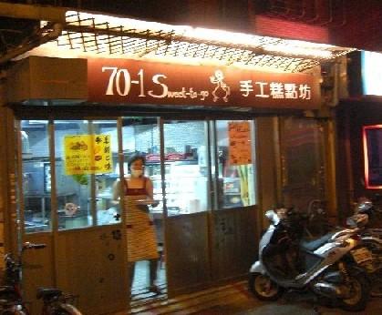 70-1店.JPG