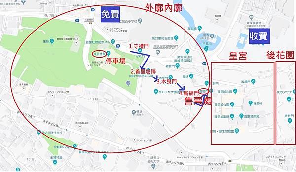 首里城map自製_路線1