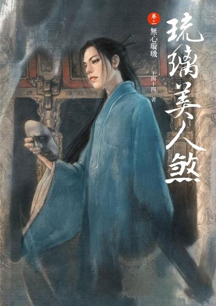 琉璃美人煞2無心璇璣300dpi.jpg