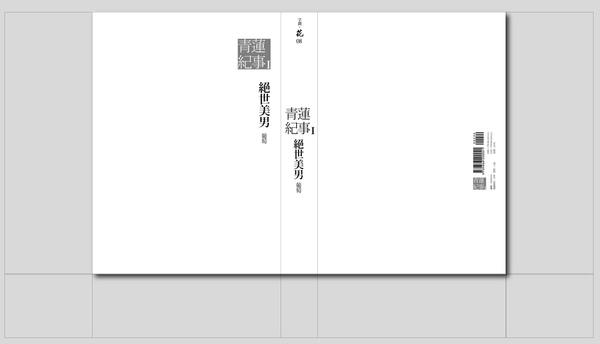 青蓮書內書封-2.jpg