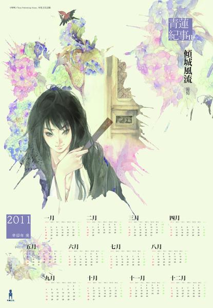 青蓮236x52海報年曆(確定版).jpg