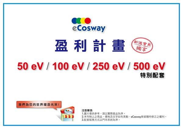 50eV配套 201009版-01.jpg