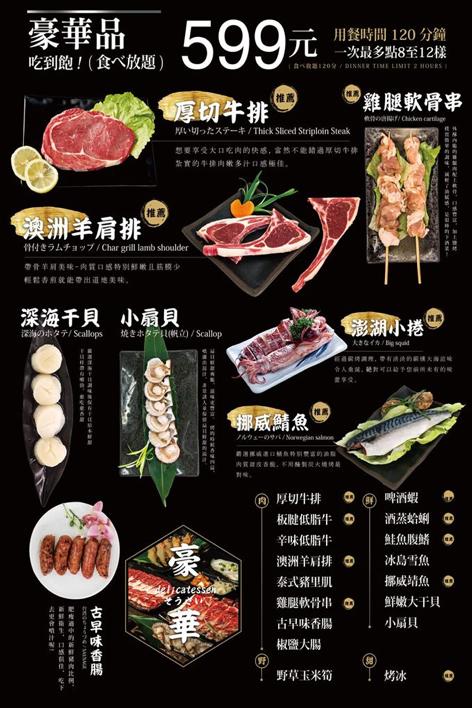 戰醬燒肉價格