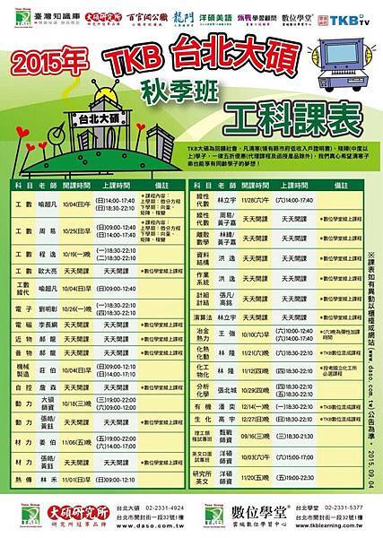 2015年台北大碩(工科)課表
