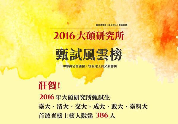 2016年大碩研究所甄試生上榜人數