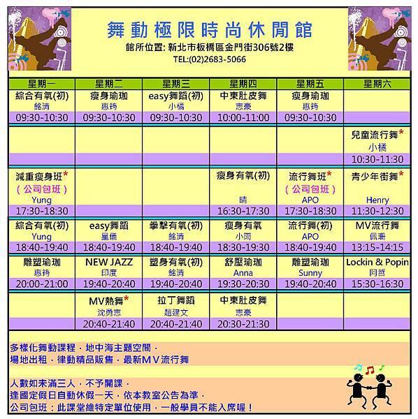 11-12課表_Page_1.jpg