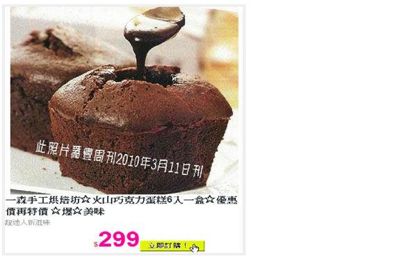 爆漿巧克力蛋糕