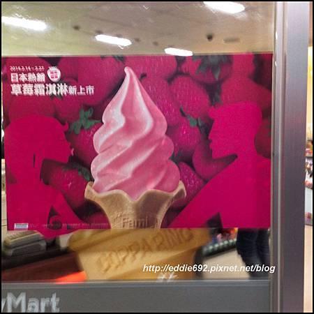 【全家】草莓霜淇淋