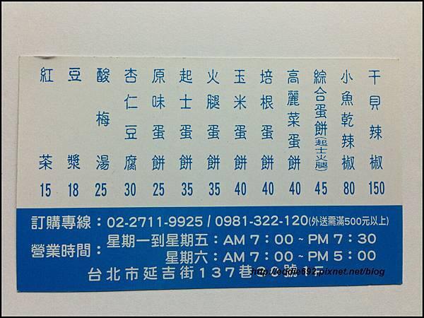 【國父紀念館】BOX巴克斯手工蛋餅