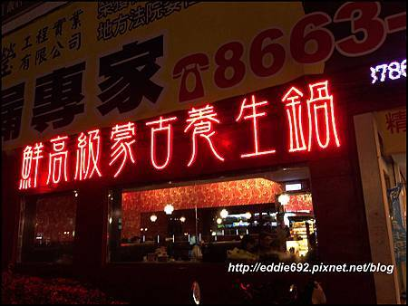 【信義安和】鮮高級蒙古養生鍋