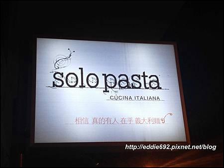 【忠孝敦化】solo pasta