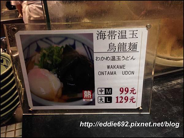 【信義】丸龜製麵