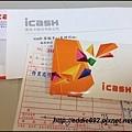 icash舊卡換新卡
