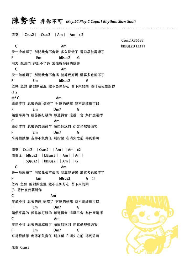 陳勢安 非你不可-page-001