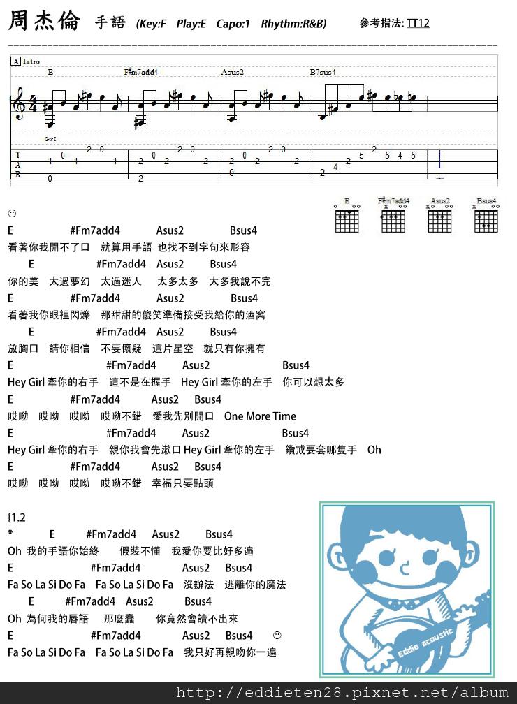 周杰倫-手語1